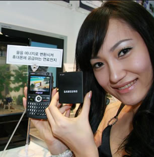 Samsung H2O Phone