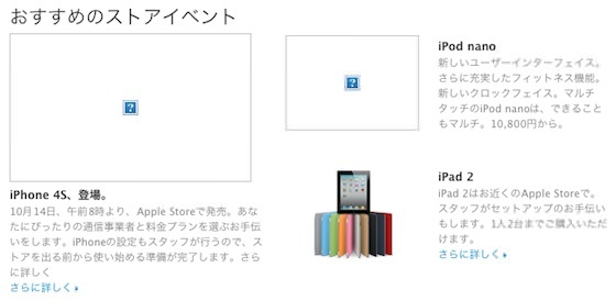 iPhone 4S Japan