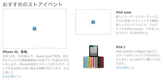 iPhone 4S Japan