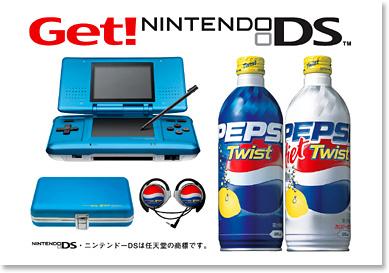 Pepsi Nintendo DS