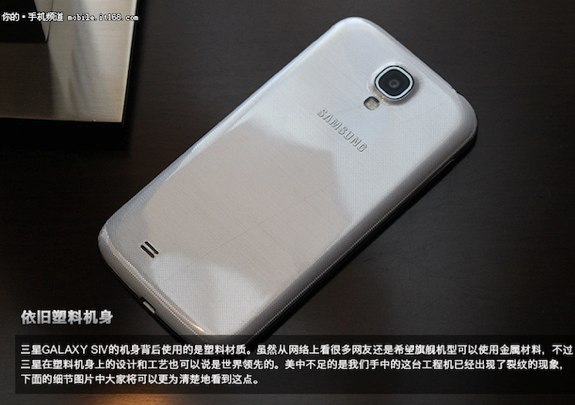 Galaxy S IV back