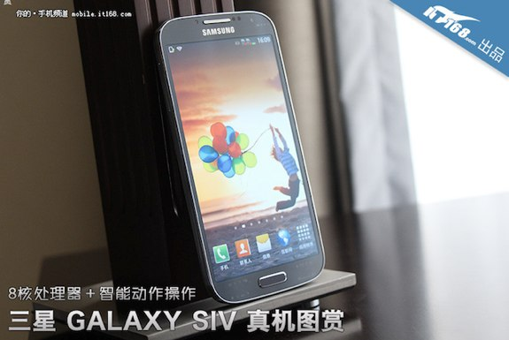 Samsung Galaxy S IV