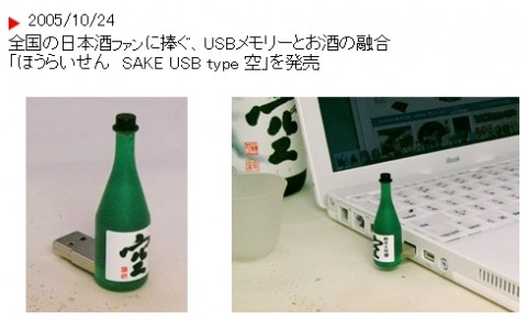 USB Sake Bottle