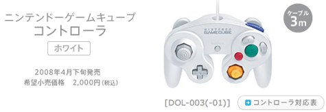 White Gamecube controller